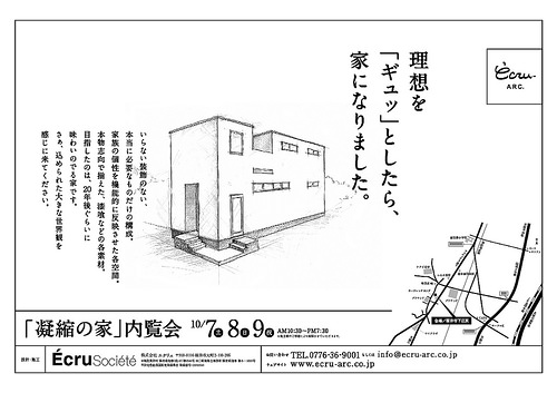 凝縮の家広告1
